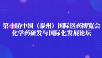 第十届中国(泰州)国际医药博览会 化学药研发与国际化发展论坛