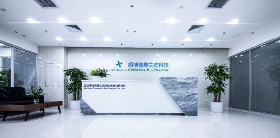 翊博普惠公司首个人类DC细胞资源库在京建成