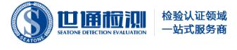 山东世通检测评价技术服务有限公司