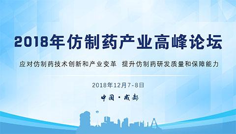 2018中国仿制药产业高峰论坛
