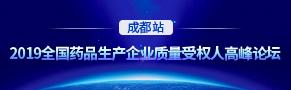 2019全国药品生产企业质量受权人高峰论坛--成都站