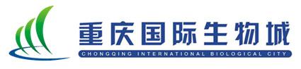 重庆国际生物城