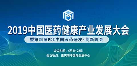 2019中国医药健康产业发展大会暨第四届PDI中国医药研发●创新峰会