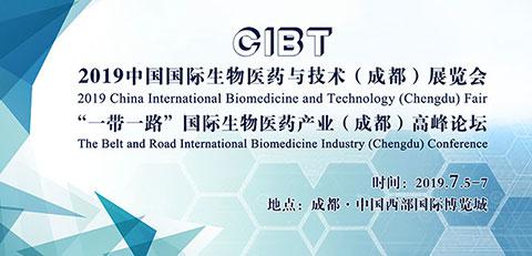 2019中国国际生物医药与技术(成都)展览会