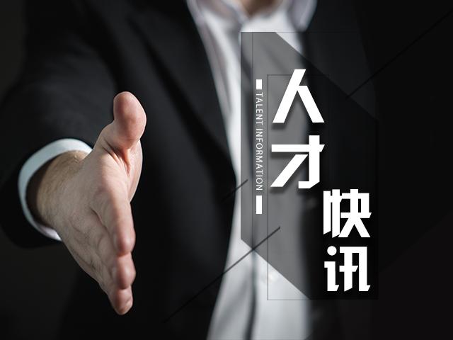 【人才快讯】猎聘人才信息2018.11.16