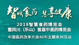 2018智慧食药博览会暨中国医药改革开放40年主题系列活动