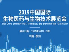 2019中国国际生物医药与生物技术展览会