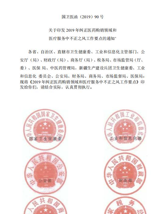 """九部委重拳发文:药代必须备案 严查""""变味""""学术会!"""