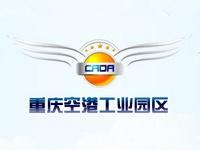 重庆空港工业园区