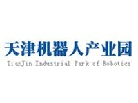 天津市机器人产业园