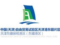 天津东疆保税港区