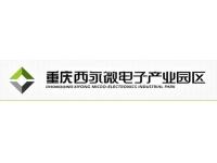 重庆西永综合保税区