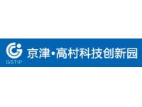 京津·高村科技创新园