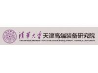 清华大学天津高端装备研究院