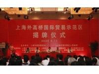 上海外高桥保税物流园区 VR视野