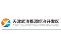 天津武清福源经济开发区